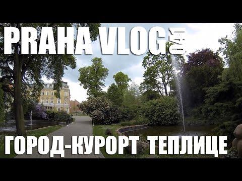 12 май 2015. Какая недвижимость в чехии и за сколько можно купить дом, который, по площади, похож на квартиру в праге. --- спасибо за like и.