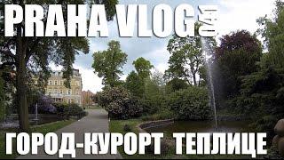 Квартира в Чехии за 10 тысяч долларов! Город  курорт Теплице! ( Чехия, Теплице )Praha Vlog 041(Сегодня мы с вами поедем в город-курорт Теплице! Я расскажу вам о курорте, его истории и специализации а..., 2016-05-19T14:30:23.000Z)