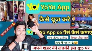 Yo Yo App Kaise Use Kare l YoYo Voice Chat Room YoYo App Se Paise Kaise Kamaye| YoYo App Keya hai screenshot 1