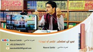 محبت چه خواهد بود؟ / نصرت صاحبی - Nasrat Sahibi