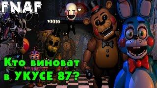 Five Nights At Freddy s Теории Кто Совершил УКУС 87 Куда пропали Toy аниматроники