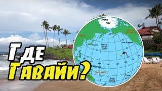 видео Где Расположены Гавайские Острова на Карте