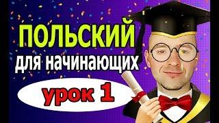 Урок 1 Польский язык для НАЧИНАЮЩИХ. Новый проект. Основы. Изучение, уроки, курсы 2019