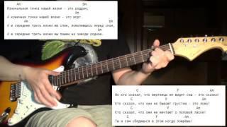 Сектор газа - Когда помрёшь. Как играть на гитаре.