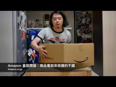 【3C老實說】日本亞馬遜 Amazon / AmazonGlobal 跨海直送台灣經驗談