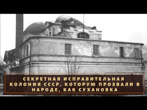 """Самая секретная колония при СССР, которую народ называл """"Сухановка"""""""