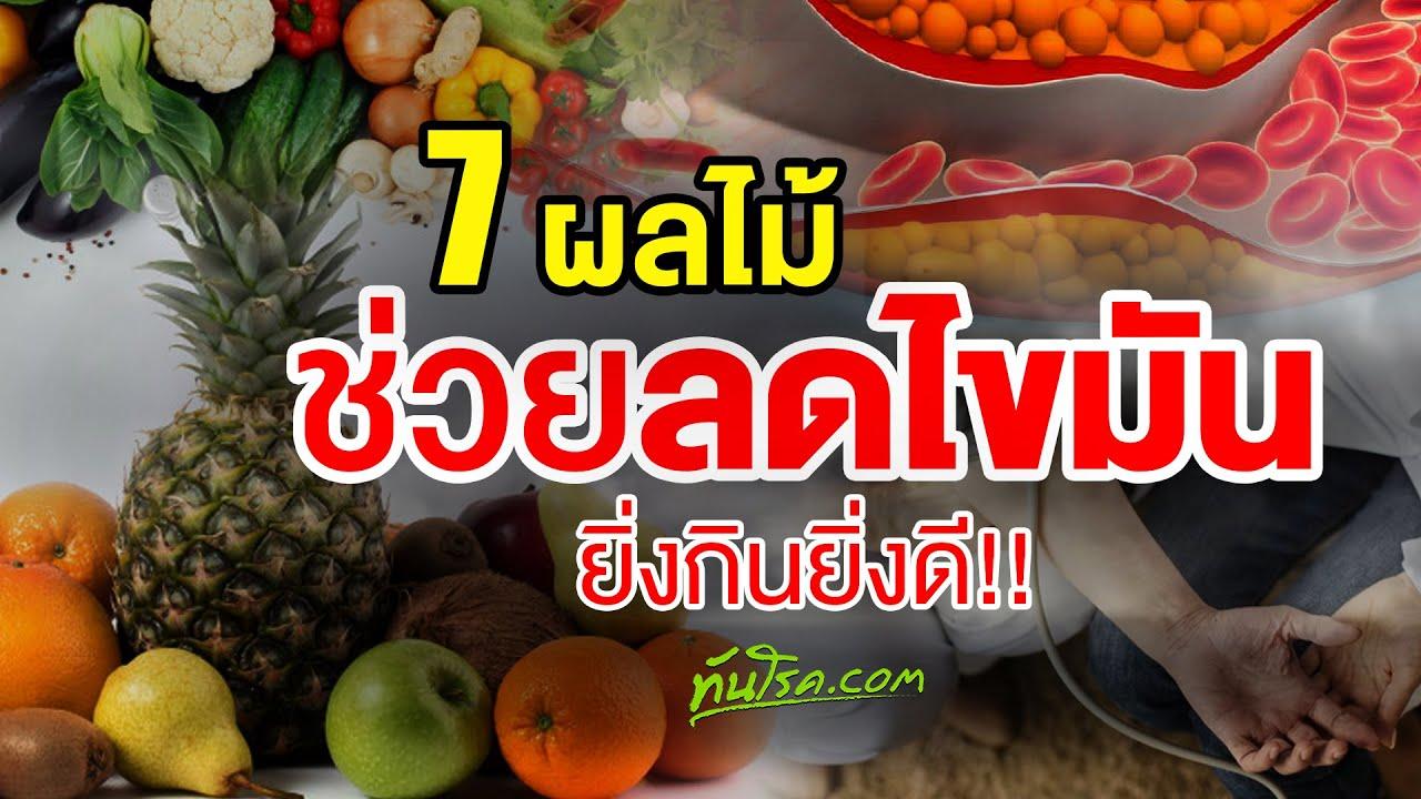 7 ผลไม้ลดไขมัน กินได้ไม่กลัวอ้วน! l ทันโรค