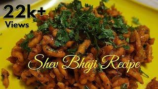 Shev Bhaji Recipe | शेव भाजी रेसिपी | how to make shev bhaji recipe