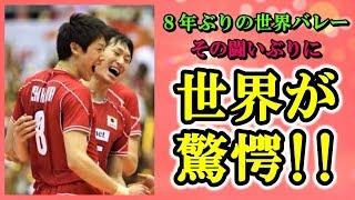 【世界バレー2018 男子】1次リーグ 全 試合結果!