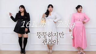 Sub) [뚱뚱하지만 괜찮아] 22인치 서예지 원피스 …
