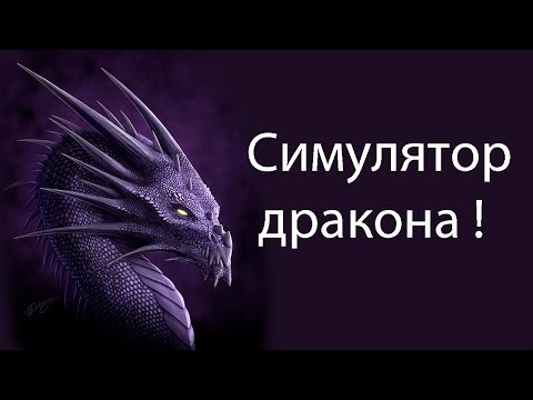 Игры про драконов и всадников олуха