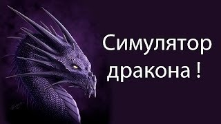 Симулятор дракона !