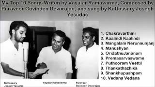 My 10 Favorite Old Malayalam Songs by G. Devarajan, Vayalar, and K. J. Yesudas | Jukebox