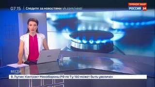 Смотреть видео Жителей Украины ожидает очередной рост тарифов на газ   Россия 24 онлайн