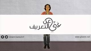 غنّي عن التعريف -- ميساء ضو وريمون حداد -- انا حرّه بحالي - Maisa Daw and Rimon Haddad --