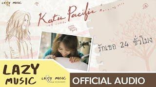 รักเธอ 24 ชั่วโมง - Katie Pacific[Ofiicial Audio]