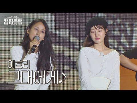 멤버들과 팬들을 위한 이효리(Lee Hyo lee)의 작은 노래 선물 ′그대에게′♪ 캠핑클럽(Camping club) 10회