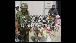 国旗の重み~サマーワ市民と自衛隊員~