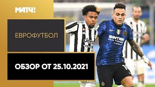 Еврофутбол Обзор от 25 10 2021