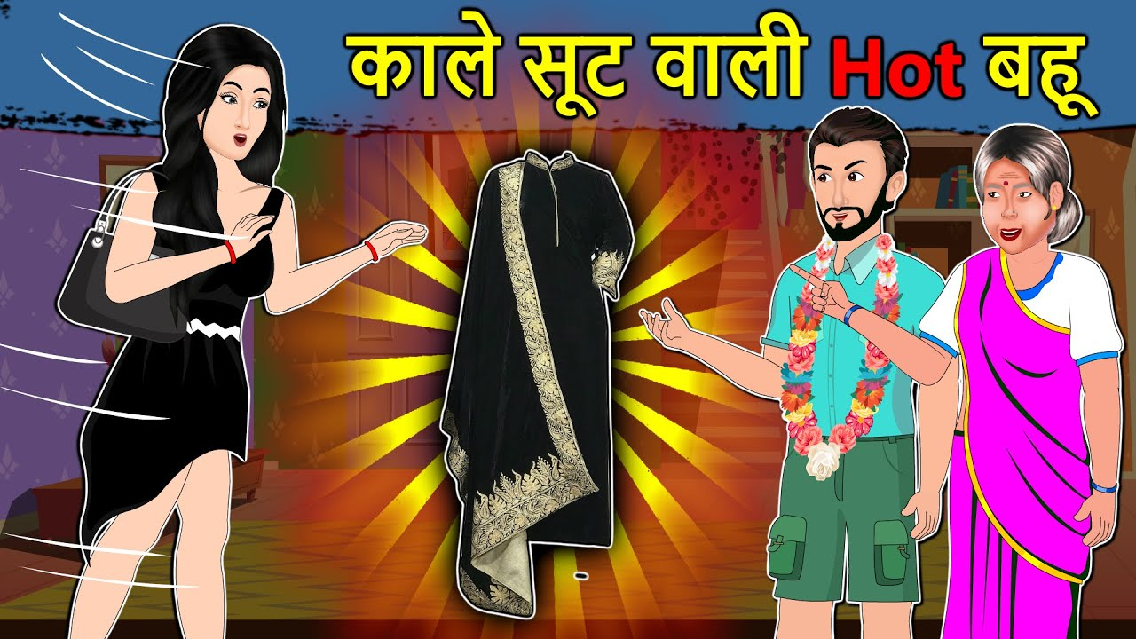 Kahani काले सूट वाली Hot बहू | Saas Bahu Ki Kahaniya | Moral Stories in Hindi | Mumma TV Story