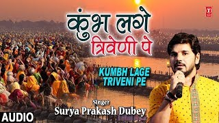 कुम्भ लगे त्रिवेणी पे Kumbh Lage Triveni Pe I SURYA PRAKASH DUBEY I New Latest Full Audio Song