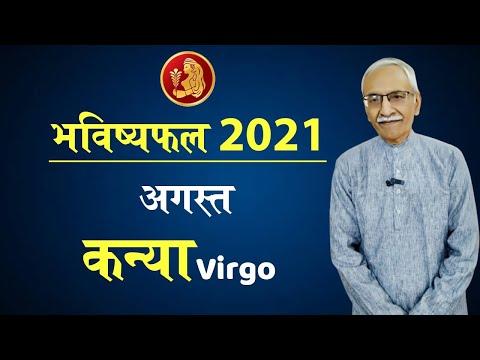 Kanya Rashifal August 2021 | Virgo Horoscope August 2021 | Vedicpredict