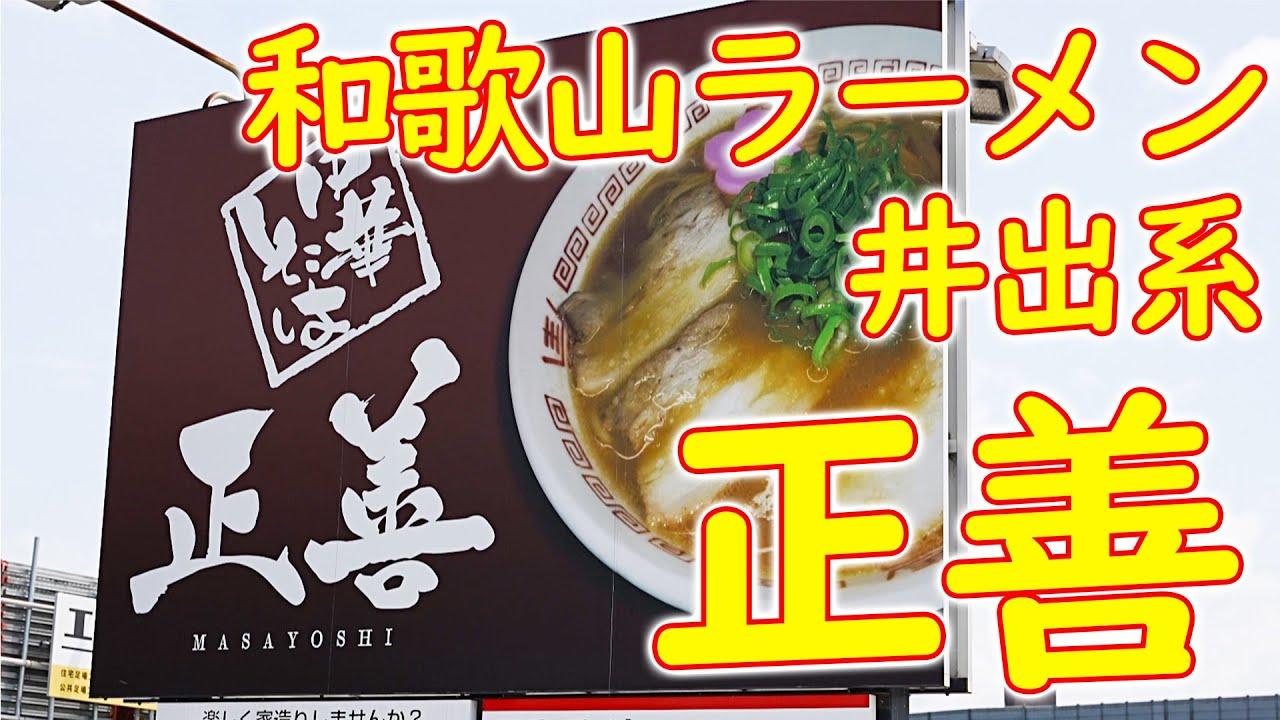 """【和歌山ラーメン】特中華そばの作り方 他「正善」Japanese food """"Wakayama Ramen""""  in Wakayama July 27, 2021"""