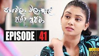 Paawela Walakule | Episode 41 04th January 2020 Thumbnail