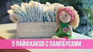 видео Как сэкономить на детских памперсах