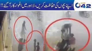 How Children Kidnap In Lahore? CCTV Footage