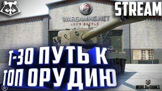 World of Tanks | Танки | Т-30 путь к топ орудию