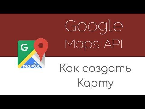 Google Maps API: Создание карты, маркеров...