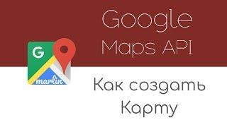 google Maps API: Создание карты, маркеров