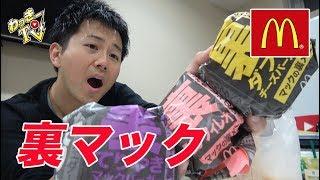 【マクドナルド】裏メニューのハンバーガー3つ食べ比べ!