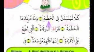 تحفيظ وتعليم القران الكريم للاطفال سورة الهمزة 104