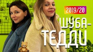 Женская шуба-тедди 2020 из эко-меха [ОБЗОР] ?/?? - Видео от AMNESIA — новинки одежды и обуви