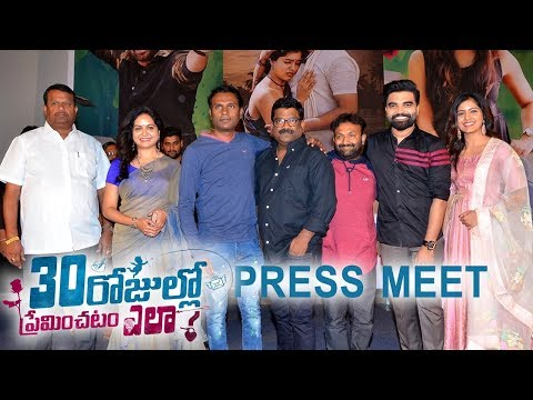 30 Rojullo Preminchadam Ela Press Meet | Pradeep Machiraju | Sid Sriram | Yellow Pixel | Amritha
