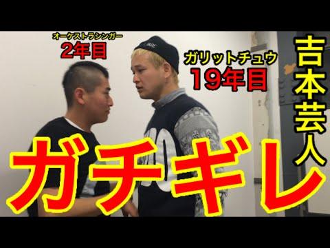 【ガチギレ】吉本の大先輩ガリットチュウ福島に喧嘩売ったら洒落にならない結末に⁉︎【ものまね】