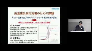 「600℃までの高温磁気測定を可能にする小型センサ」 日本原子力研究開発機構 高速炉サイクル研究開発センター ナレッジ統合グループ マネージャー 高屋 茂 thumbnail