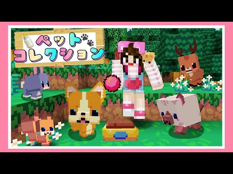 いろんな動物をペットにできるマイクラがキュンです♥【マインクラフト】【Minecraft】【女性ゲーム実況者】【TAMAchan】