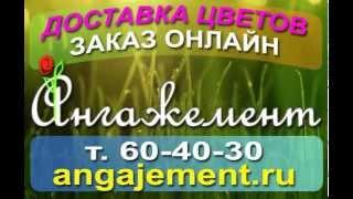 видео Доставка цветов в Череповца
