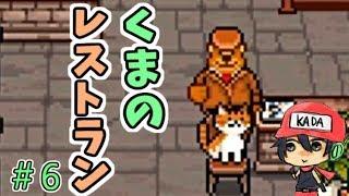 最後の晩餐専門店『くまのレストラン』#6(終) thumbnail