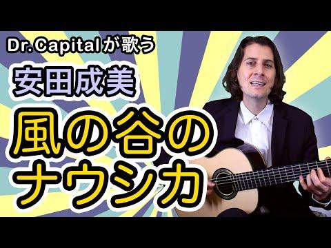 安田成美 の 風の谷のナウシカ - Dr. Capital