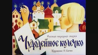 Чудодейное колечко - диафильм со звуком (1977)