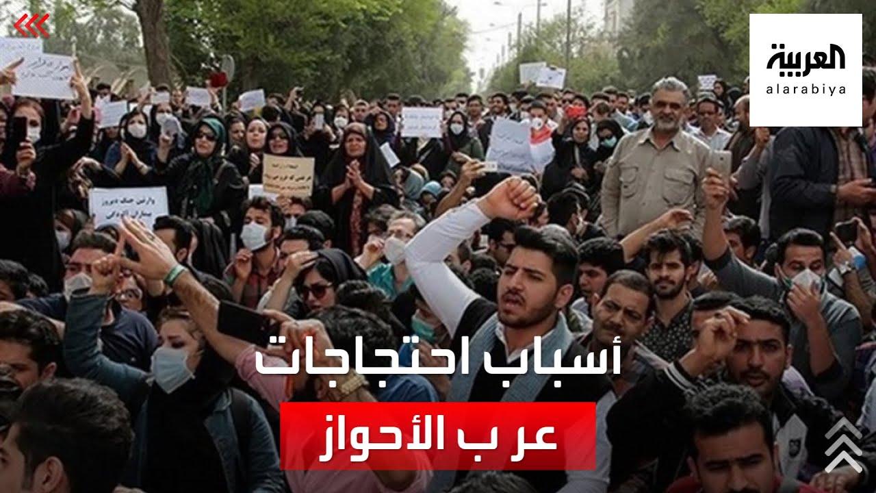 لهذه الأسباب هب عرب الأحواز للاحتجاج ضد نظام إيران  - نشر قبل 42 دقيقة