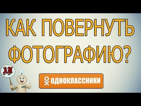 Как повернуть фотографию в Одноклассниках?