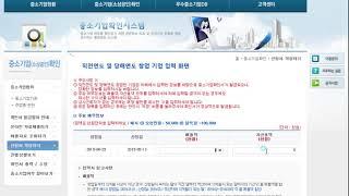 중소기업확인서_로그인및신청