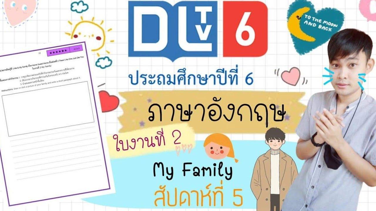 เฉลยใบงานที่2 DLTV ภาษาอังกฤษ ป.6 (สัปดาห์ที่ 5) ใบงานที่ 2 My Family -  YouTube