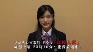 フジテレビ系列「高校入試」に出演中の美山加恋が「高校入試」のみどこ...