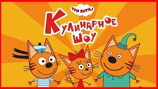 Три Кота   Кулинарное ШОУ   Мультфильмы для детей 2021   Серия 8